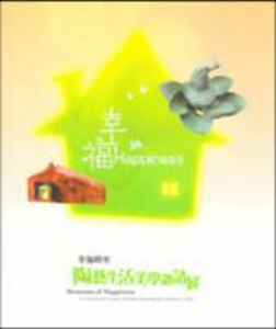 幸福時光—陶藝生活美學邀請