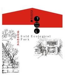 黃金博物園區導覽摺頁書(中、英、日、簡體中文)