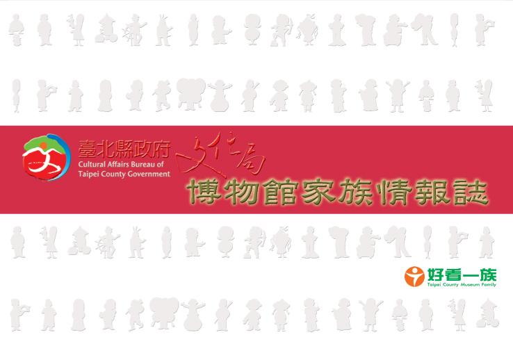 博物館家族情報誌-北縣29座博物館情報大特搜(中文版)