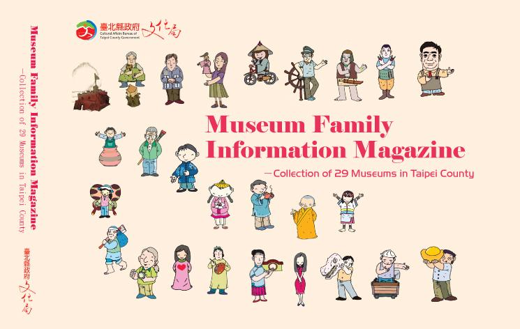 博物館家族情報誌-北縣29座博物館情報大特搜(英、日文版)