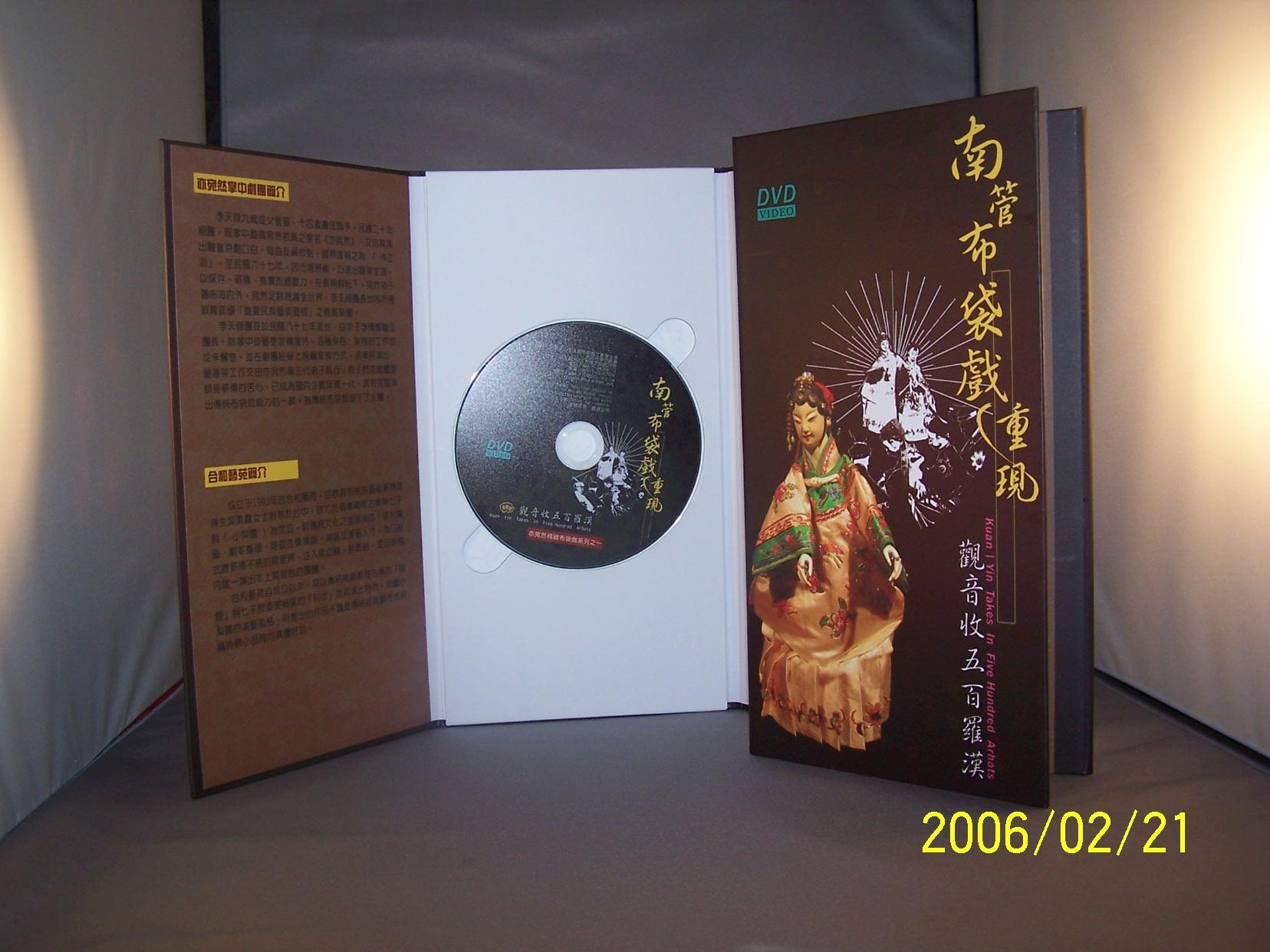 觀音收五百羅漢DVD光碟