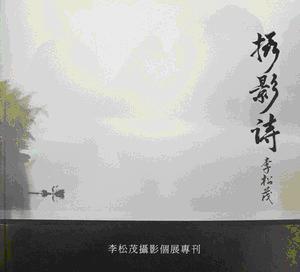 攝影詩-李松茂攝影個展專刊