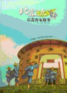 北客流─臺北客家故事專刊