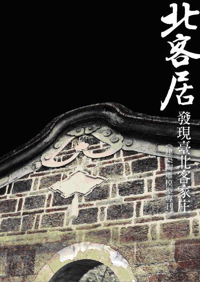 北客居-發現臺北客家庄專刊
