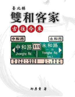 臺灣客家志系列-雙和客家,古往今來