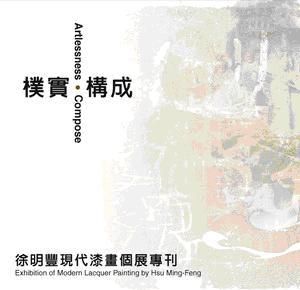 樸實‧構成-徐明豐現代漆畫個展專刊
