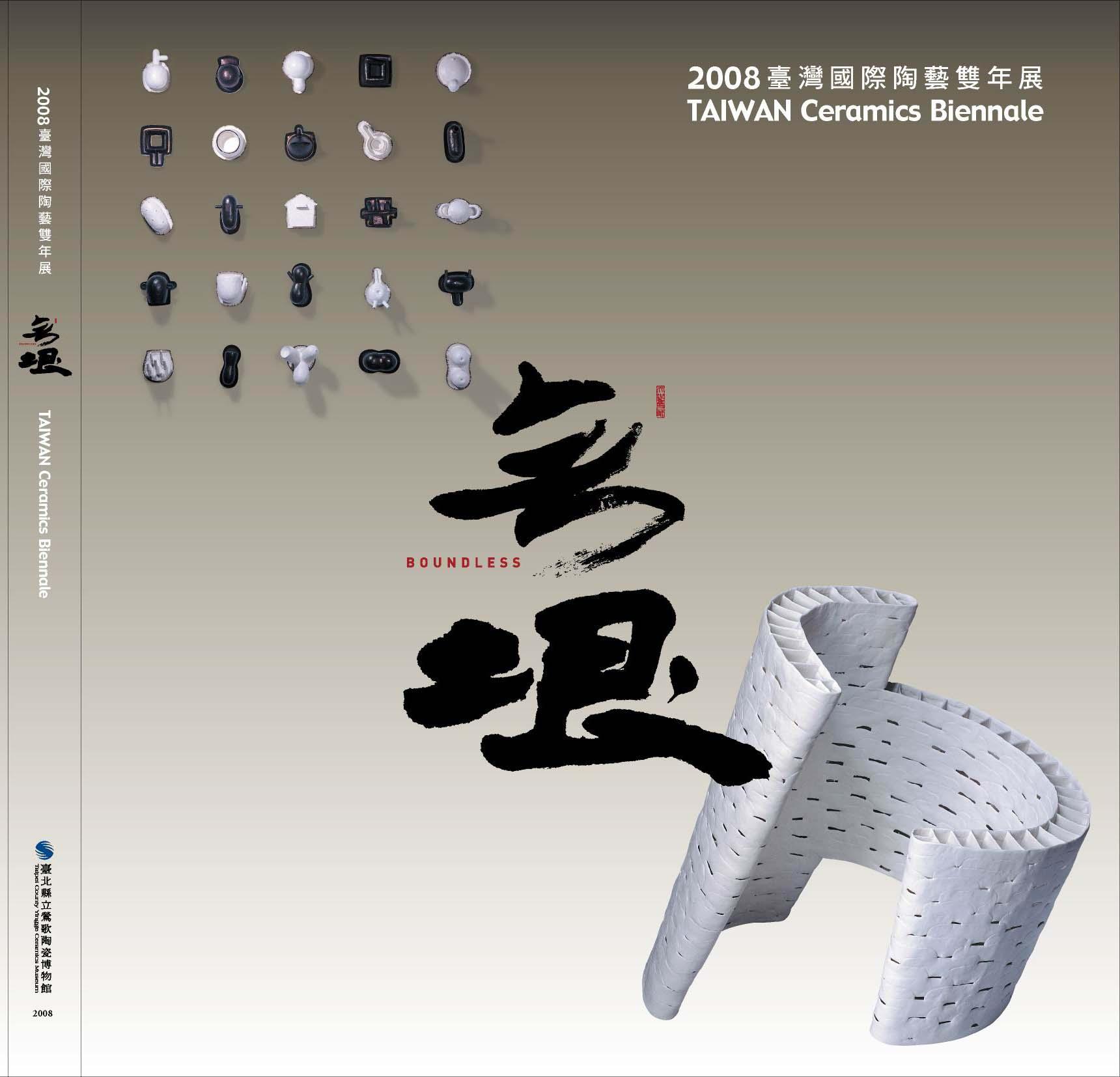 無垠—2008臺灣國際陶藝雙年展