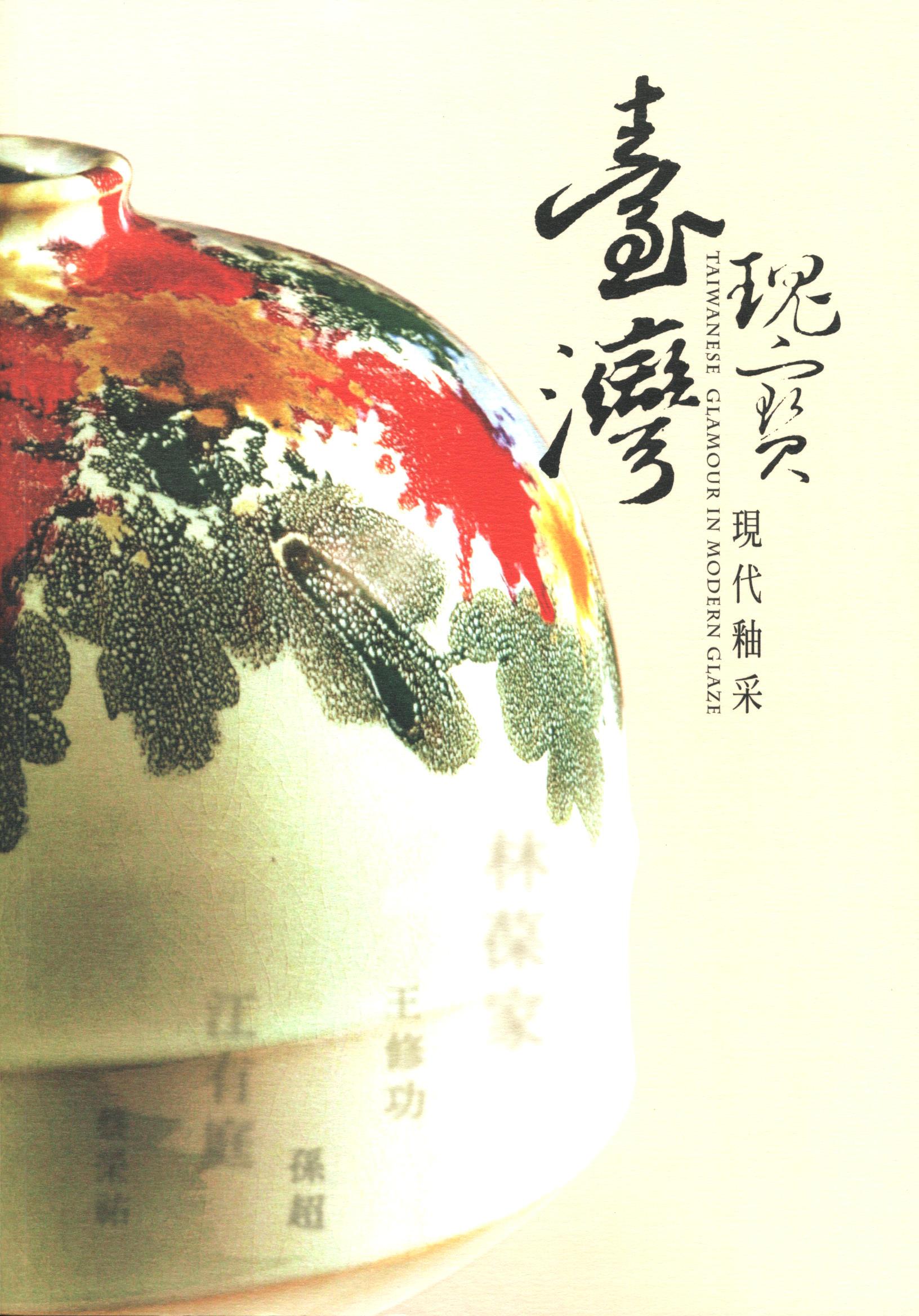 臺灣瑰寶.現代釉采