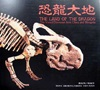 一本研究恐龍不可缺少的工具書【 恐 龍 大 地 】
