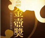 2016第6屆臺灣國際金壺獎─陶藝設計競賽展