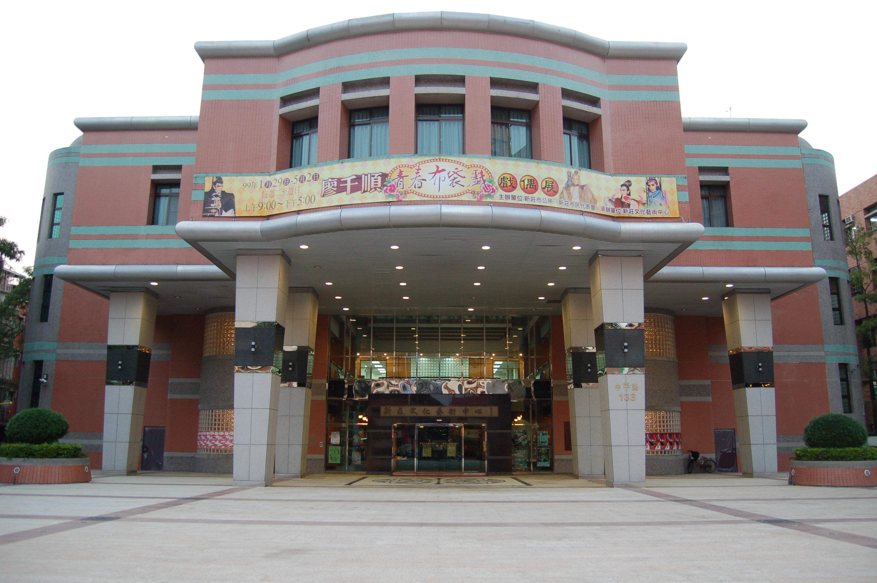 公告106年1月至6月新北藝文中心及新莊文化藝術中心演藝廳檔期開放申請