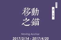 【有章藝術博物館】移動之錨展覽