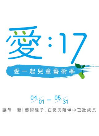 【朱銘美術館】「愛:17兒童藝術季」