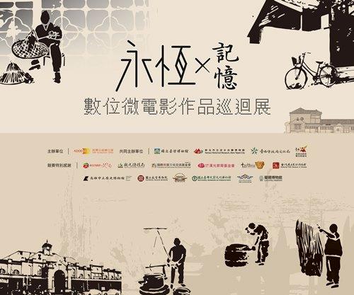 【淡水古蹟博物館】永恆記憶數位微電影創作競賽作品巡迴展演