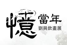 【客家文化園區】憶當年–劉興欽畫展