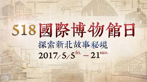 518國際博物館日-探索新北故事秘境