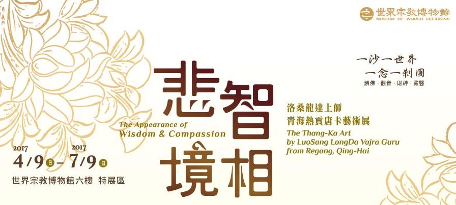 【世界宗教博物館】洛桑龍達上師‧青海熱貢唐卡藝術展