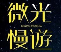 【朱銘美術館】「微光慢遊」2017朱銘美術館夏夜開館