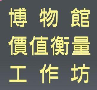 【中華民國博物館學會】博物館價值衡量工作坊