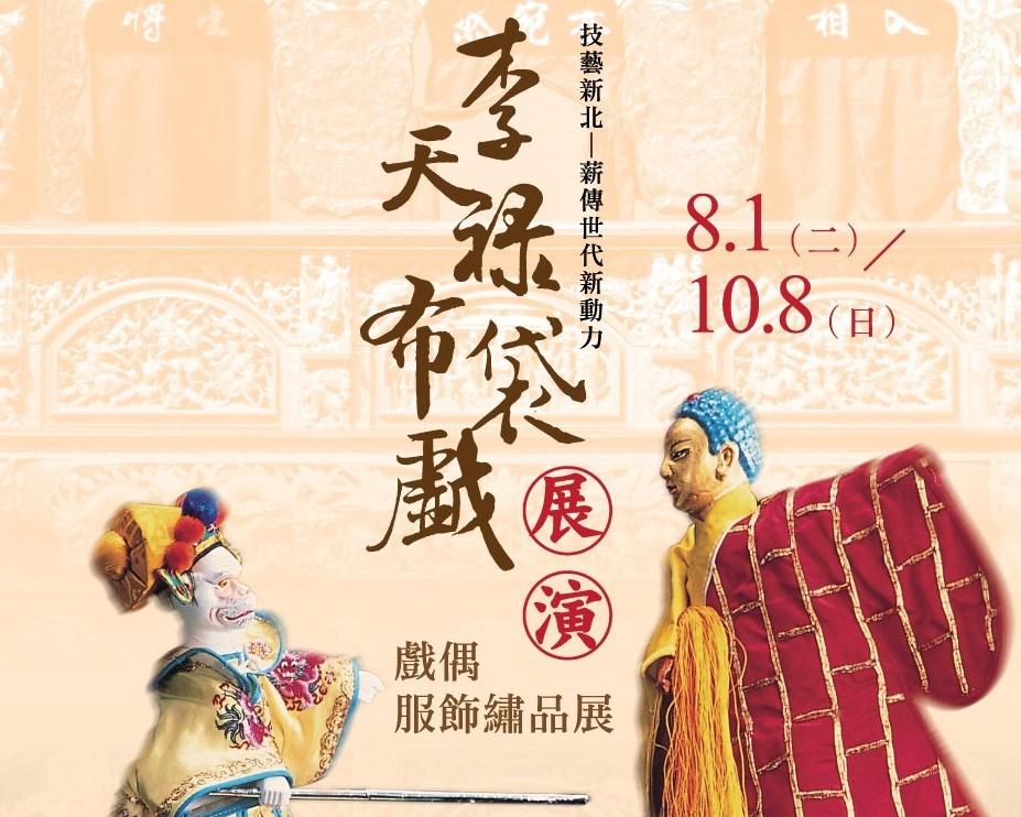 【世界宗教博物館】李天祿布袋戲展演-戲偶服飾繡品展