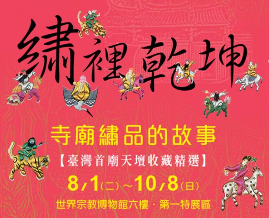 【世界宗教博物館】寺廟繡品的故事-臺灣首廟天壇收藏精選