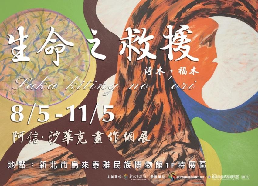 【烏來泰雅民族博物館】阿信‧沙華克畫作個展
