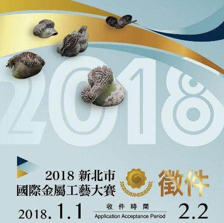 【黃金博物館】德美當代大師任評審 年度金工盛事揭序幕