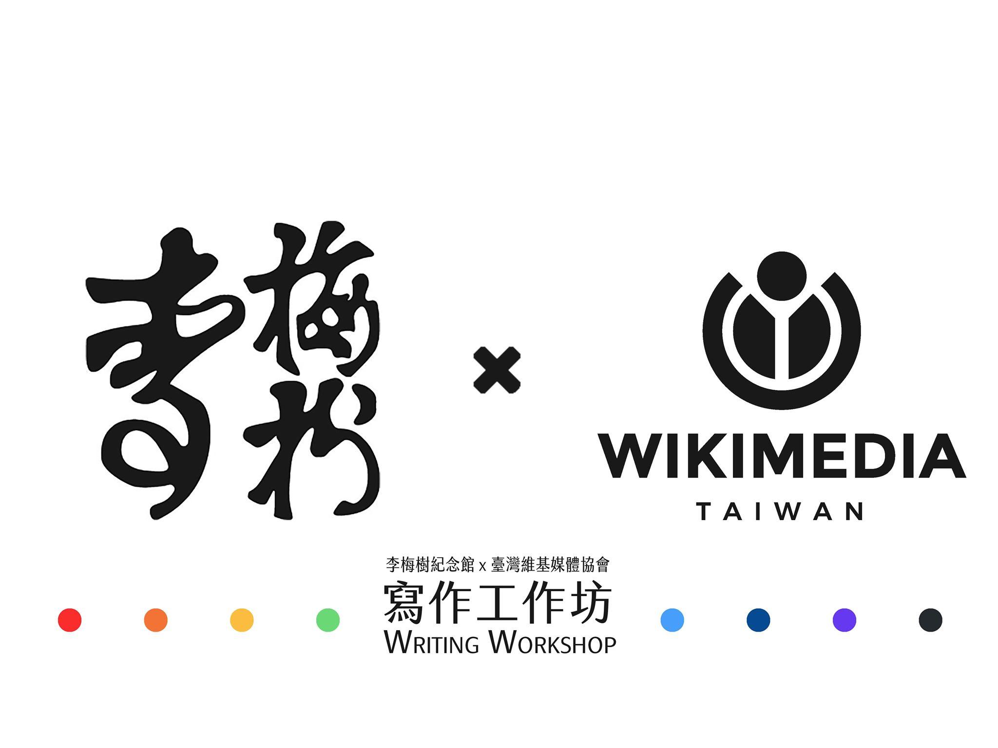 李梅樹紀念館x維基百科館聯專案 第一次寫作工作坊