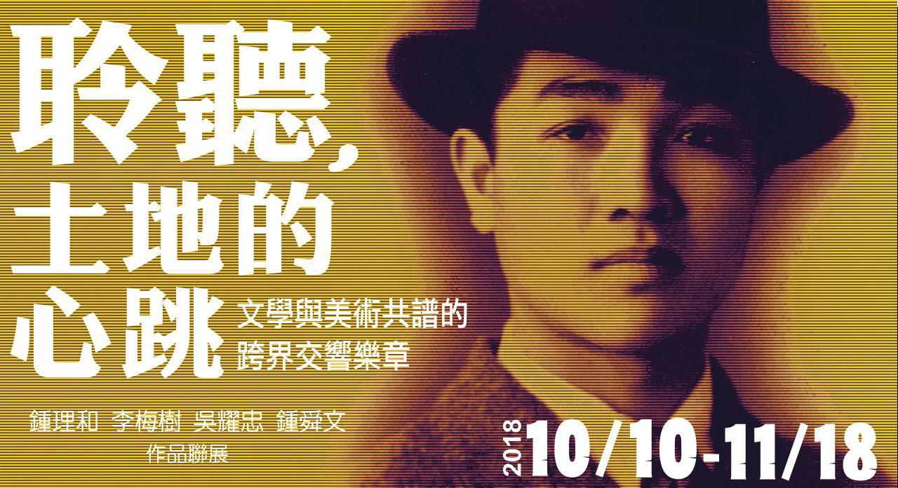 【李梅樹紀念館】2018年10月份系列活動消息