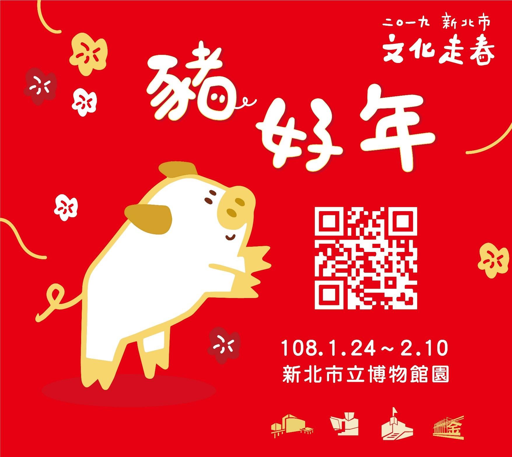 2019新北市文化走春- 豬好年