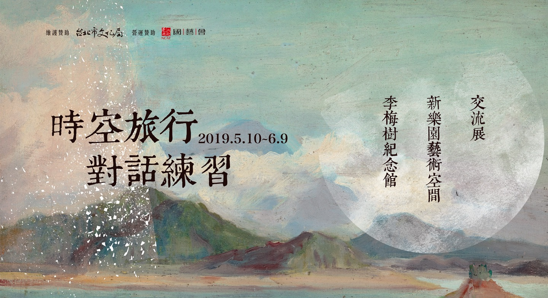 【李梅樹紀念館】2019年5月特展訊息
