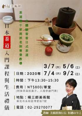2020日本茶道課程與生活禮儀